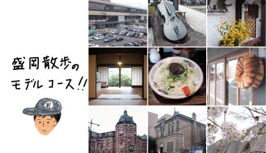 レトロな街「盛岡」を散歩しよう!おすすめモデルコースをご紹介!