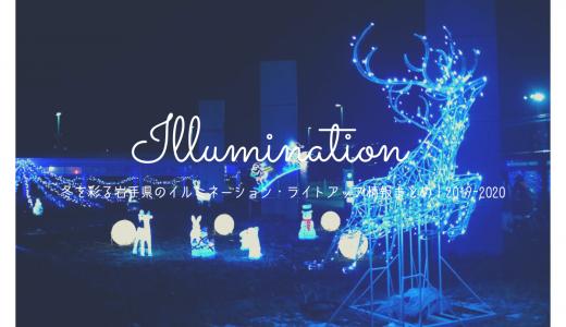 冬を彩る岩手県のイルミネーション・ライトアップ情報まとめ|2019-2020