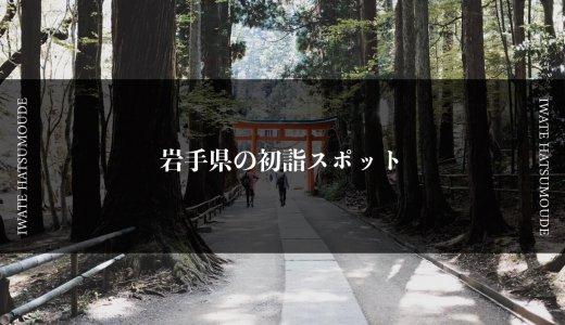【2020】岩手県の初詣スポットまとめ。年末年始のイベント情報も!