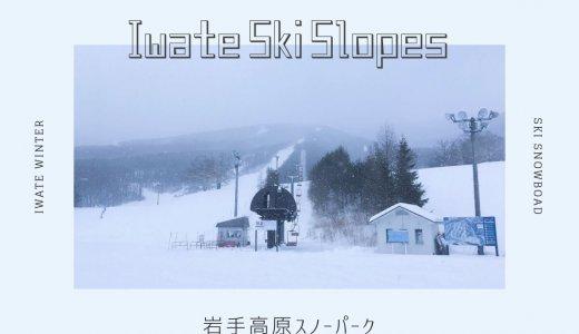 「岩手高原スノーパーク」盛岡から40分の本格的なスキー場!