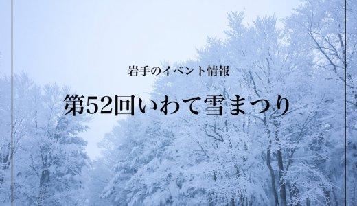 「いわて雪まつり」で岩手の冬を満喫してきた!