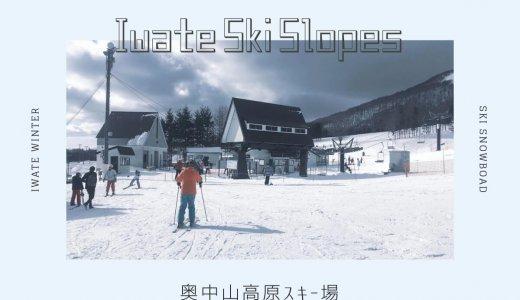 奥中山高原スキー場|多彩なコースと温泉を楽しめる万能スキー場!