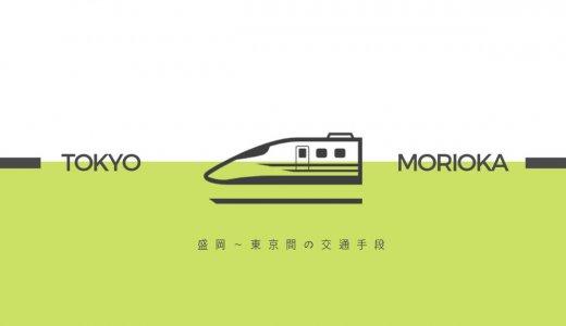 【盛岡〜東京間の交通手段】新幹線 高速バス 自動車 どれが一番お得か