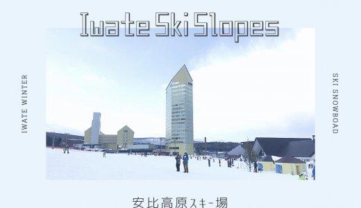 安比高原スキー場|雪質・スケール共に日本屈指!岩手が誇る有名スキー場!