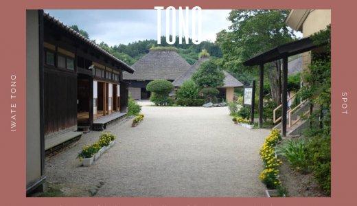 遠野伝承園|伝統文化を伝える施設で『遠野物語』の世界を体験しよう!