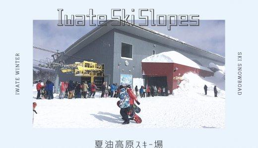 夏油高原スキー場|圧倒的な積雪量が魅力なハイクオリティのスキー場!