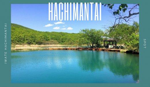 八幡平 御在所湿原|湖面の色が変化する五色沼と美しき湿原!