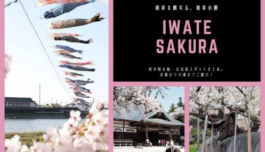 【2020年】岩手県の桜・お花見スポットまとめ。定番から穴場までご紹介!