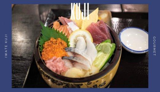 「山海里」久慈で海鮮丼食べたいなら道の駅併設の地場食材レストランで!