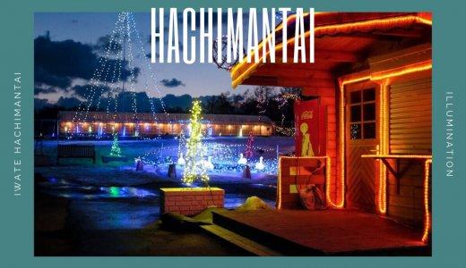 サラダファームのイルミネーションで八幡平の夜を堪能しよう!