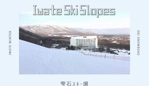 雫石スキー場|4,500mのダウンヒルと多彩なコースを楽しめる名門スキー場。