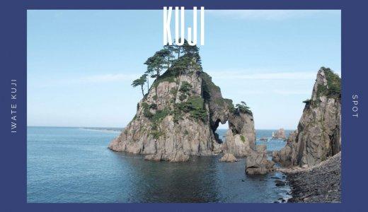 つりがね洞 洞穴から望む朝日&三陸の海を感じるスポット。