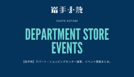 【岩手県】デパート・ショッピングセンター催事、イベント情報まとめ。