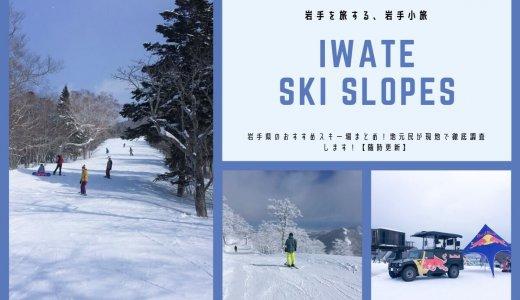 【2019-2020】岩手県のおすすめスキー場まとめ|オープン情報も!