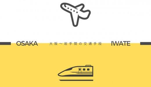 【大阪〜岩手(花巻)】飛行機と新幹線の料金・移動時間比較してみた