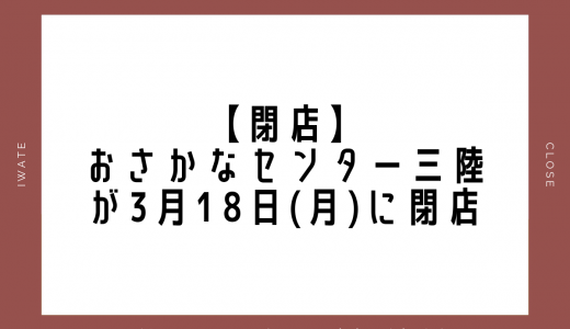 【閉店】おさかなセンター三陸が3月18日(月)に閉店 大船渡市