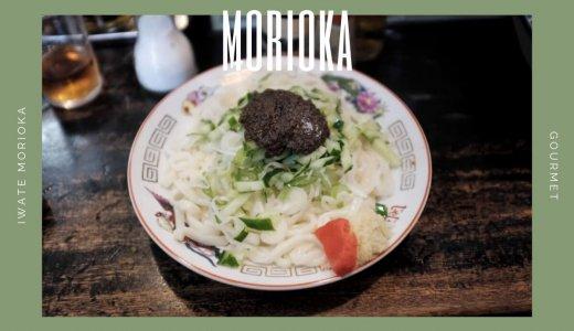 「白龍本店」盛岡じゃじゃ麺元祖の店。平打ち麺と秘伝の肉味噌が絶妙にマッチ!