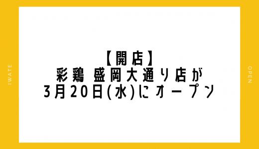 【開店】彩鶏 盛岡大通り店が3月20日(水)にオープン 盛岡市