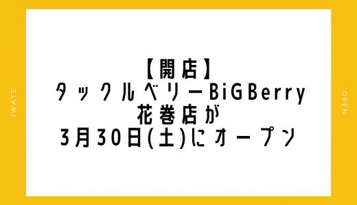 【開店】タックルベリーBiGBerry花巻店が3月30日(土)にオープン 花巻市