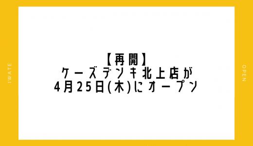 【再開】ケーズデンキ北上店が4月25日(木)にオープン|北上市