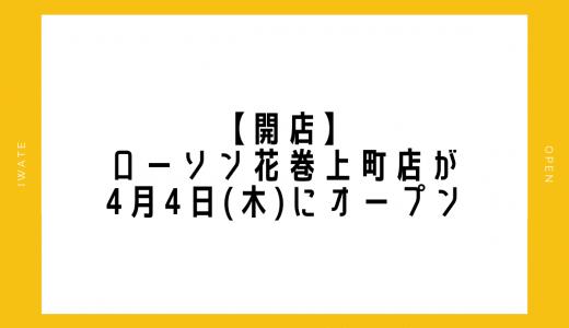 【開店】ローソン花巻上町店が4月4日(木)にオープン 花巻市