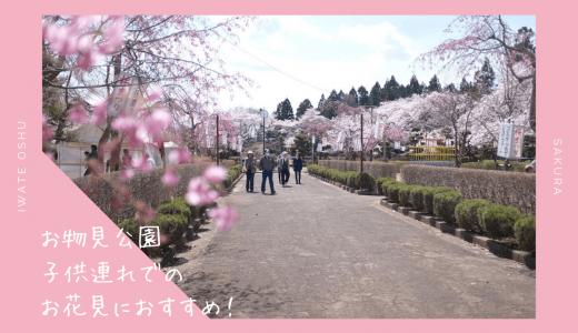 お物見公園の桜・お花見情報2020。子供連れでのお花見におすすめ|奥州市