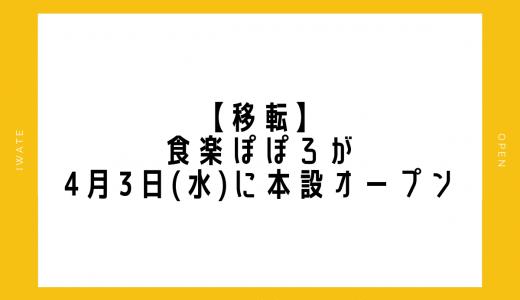 【移転】食楽ぽぽろが4月3日(水)に本設オープン 大船渡市