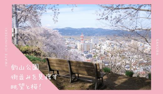 釣山公園の桜・お花見情報2020。街並みを見渡す眺望と桜|一関市