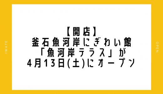 【開店】釜石魚河岸にぎわい館「魚河岸テラス」が4月13日(土)にオープン|釜石市