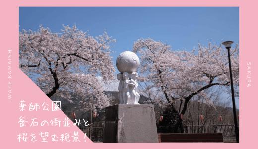 薬師公園の桜・お花見情報2020。釜石の街並みと桜を望む絶景!