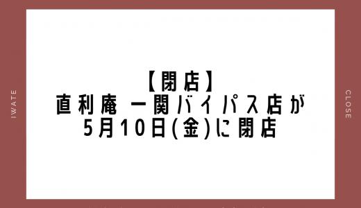 【閉店】直利庵 一関バイパス店が5月10日(金)に閉店|一関市