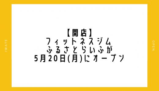 【開店】フィットネスジム ふるさとらいふが5月20日(金)にオープン|一関市