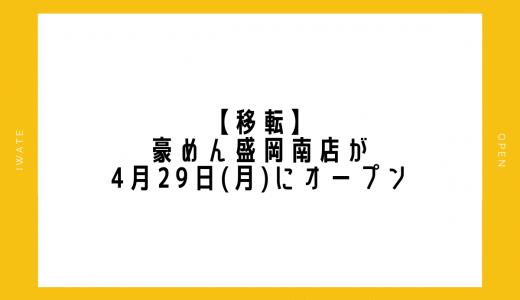 【移転】豪めん盛岡南店が4月29日(月)にオープン|盛岡市