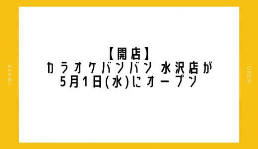 【開店】カラオケバンバン 水沢店が5月1日(水)にオープン|奥州市