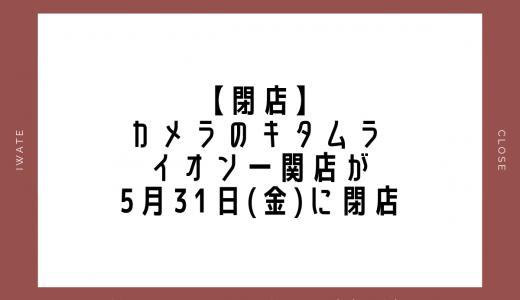【閉店】カメラのキタムラ イオン一関店が5月31日(金)に閉店|一関市