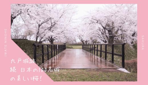 九戸城跡の桜・お花見情報2020。見頃時期、混雑情報も|二戸市