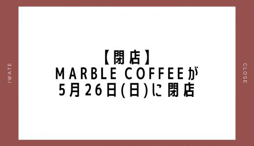 【閉店】MARBLE COFFEEが5月26日(日)に閉店|花巻市