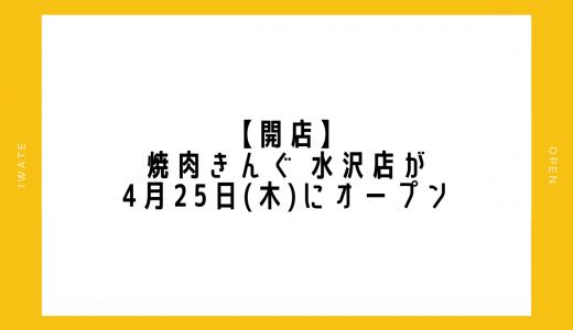 【開店】焼肉きんぐ 水沢店が4月25日(木)にオープン|奥州市