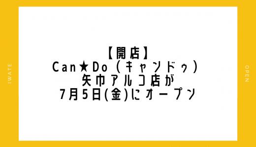 【開店】Can★Do(キャンドゥ)矢巾アルコ店が7月5日(金)にオープン 矢巾町