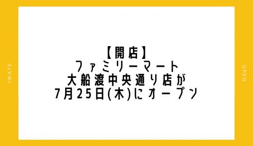 【開店】ファミリーマート大船渡中央通り店が7月25日(木)にオープン|大船渡市