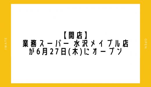 【開店】業務スーパー 水沢メイプル店が6月27日(木)にオープン|奥州市