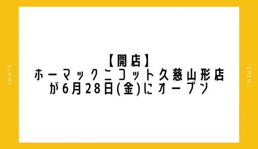 【開店】ホーマックニコット久慈山形店が6月28日(金)にオープン 久慈市