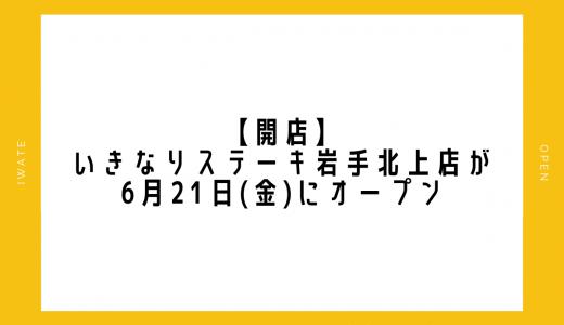 【開店】いきなりステーキ岩手北上店が6月21日(金)にオープン|北上市
