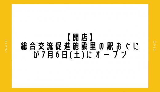【開店】総合交流促進施設 里の駅おぐにが7月6日(土)にオープン|宮古市