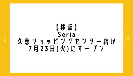 【移転】Seria 久慈ショッピングセンター店が7月23日(火)にオープン 久慈市