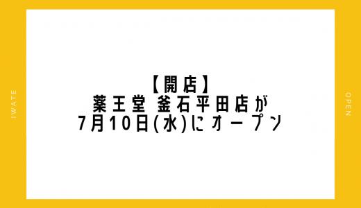 【開店】薬王堂 釜石平田店が7月10日(水)にオープン|釜石市