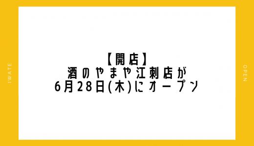 【開店】酒のやまや江刺店が6月28日(木)にオープン|奥州市