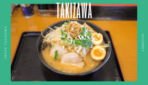「拉麺食堂姫神」多彩なメニューで人気のラーメン店|滝沢市