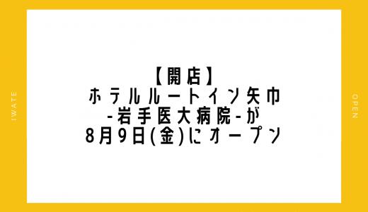 【開店】ホテルルートイン矢巾-岩手医大病院-が8月9日(金)にオープン 矢巾町