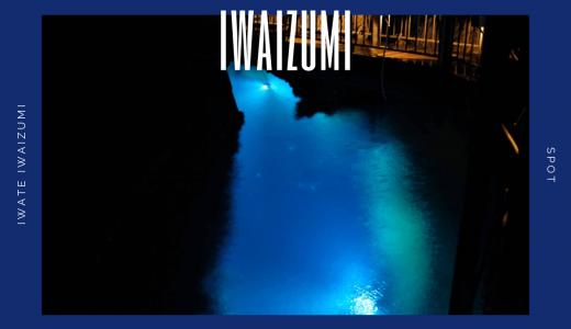 龍泉洞|ドラゴンブルーに輝く美しき地底湖と恋人の聖地。